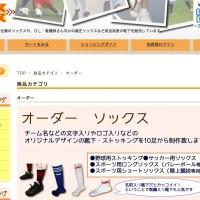 スポーツタイプのオリジナル靴下を作るなら「ソックスハウス」